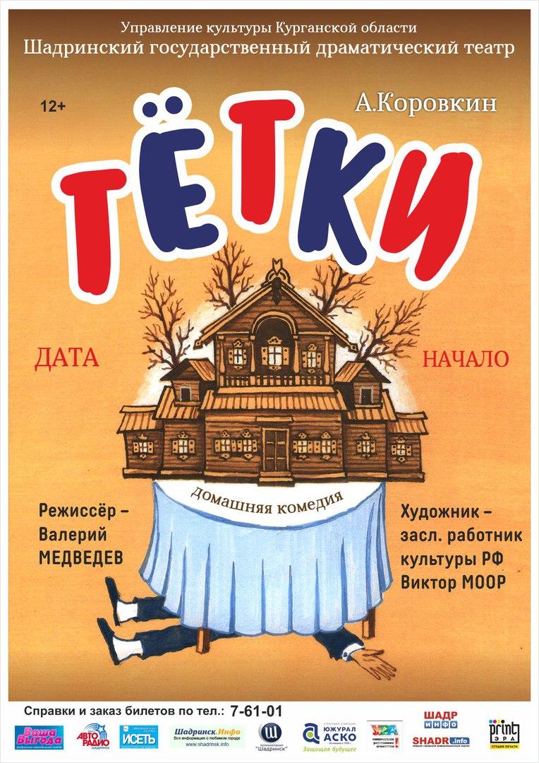 Шадринский драматический театр афиша билеты на концерт адель