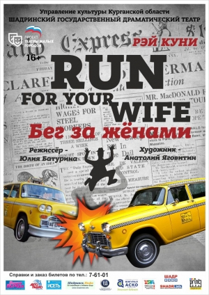 Run for your wife (бег за женами)